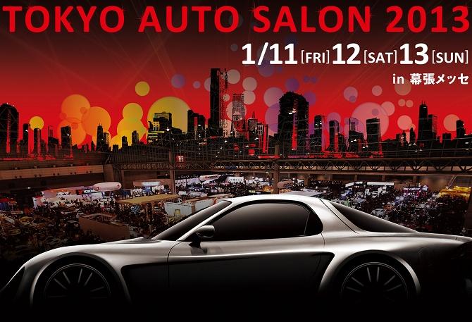 東京オートサロン 2013 in幕張